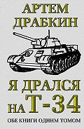 Артем Драбкин - Я дрался на Т-34. Обе книги одним томом
