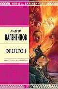 Андрей Валентинов -Флегетон