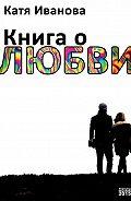Катя Иванова -Книга о любви (сборник)