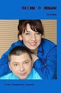Елена Тимошенко-Седьмая -Песни о любви. Песенник