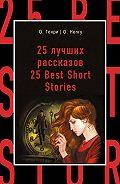 О. Генри, Н. Самуэльян - 25 лучших рассказов / 25 Best Short Stories