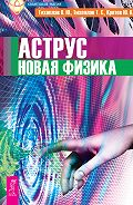 Юрий Кретов - Аструс. Новая физика