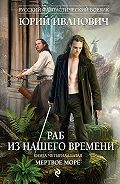 Юрий Иванович -Мертвое море