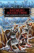 Виктор Поротников -Батыево нашествие. Повесть о погибели Русской Земли