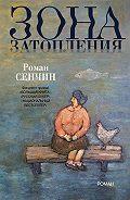 Роман Сенчин - Зона затопления