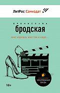 Бронислава Бродская -Аудитор