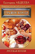 Екатерина Авдеева - Поваренная книга русской опытной хозяйки. Сладкие блюда