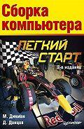 Дмитрий Донцов -Сборка компьютера. Легкий старт