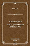 Теофиль Готье -Роман мумии. Ночь, дарованная Клеопатрой (сборник)