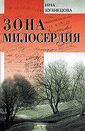 Ина Кузнецова -Зона милосердия (сборник)