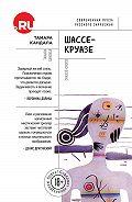 Тамара Кандала -Шассе-Круазе