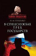 Николай Голушко - В спецслужбах трех государств