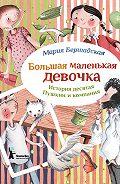 Мария Бершадская -Пушкин и компания