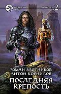 Роман Злотников -Последняя крепость. Том 2