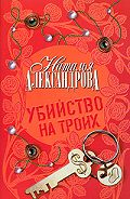 Наталья Александрова -Убийство на троих