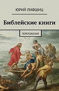 Юрий Лифшиц -Библейские книги. Переложения