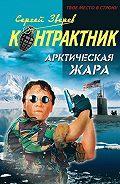 Сергей Зверев -Арктическая жара