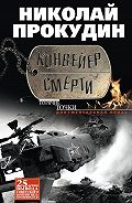 Николай  Прокудин - Конвейер смерти