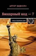 Артур Задикян -Бинарный код – 7. Часы Судногодня