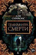 Дэн Симмонс -Темная игра смерти