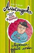 Наталья Александрова -Мужчина дурной мечты