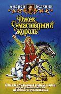 Андрей Олегович Белянин -Джек Сумасшедший король