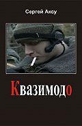 Сергей Аксу -Квазимодо