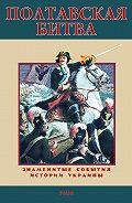 Станислав Николенко -Полтавская битва. 1709