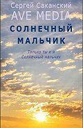 Сергей Саканский - Солнечный мальчик