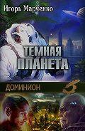 Игорь Марченко - Тёмная планета
