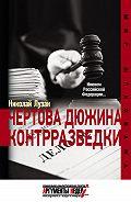 Николай Лузан - Чертова дюжина контрразведки