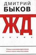 Дмитрий Быков -ЖД