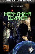 Ксения Бай -Жемчужина Осириса