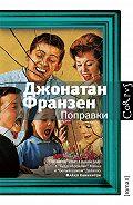 Джонатан Франзен -Поправки