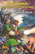 Иван Алексеев -Завтрашний взрыв