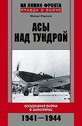 Михаил Жирохов -Асы над тундрой. Воздушная война в Заполярье. 1941-1944