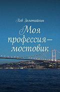 Лев Золотайкин -Моя профессия– мостовик