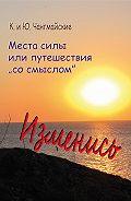 Юлия Чангмайская -Места силы, или Путешествия «со смыслом»