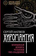С. А. Матвеев - Хиромантия. Большая книга чтения по ладони