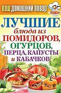 С. П. Кашин - Лучшие блюда из помидоров, огурцов, перца, капусты и кабачков