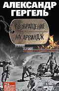 Александр Гергель - Возвращение на Арвиндж