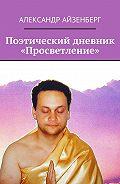 Александр Айзенберг -Поэтический дневник «Просветление»