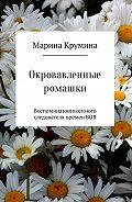 Марина Крумина -Окровавленные ромашки