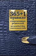 Ольга Ивановна Маховская - 365 + 1 правило современных родителей на каждый день счастливого года
