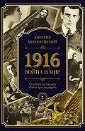 Дмитрий Миропольский -1916. Война и Мир