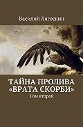 Василий Лягоскин -Тайна пролива «Врата скорби». Том второй