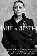 Сергей Николаевич -Майя и другие