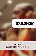 Илья Мельников -Истины будийского учения