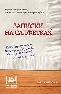 Гарт Каллахан -Записки на салфетках