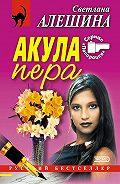 Светлана Алешина - Акула пера (сборник)